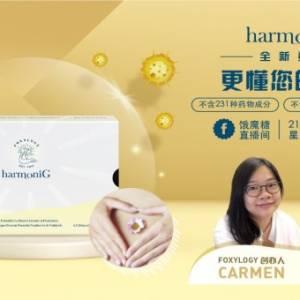 它不是排毒纤维产品,也不是瘦身产品‼️  harmoniG 是更懂得保护您肠胃的黄金战队‼️