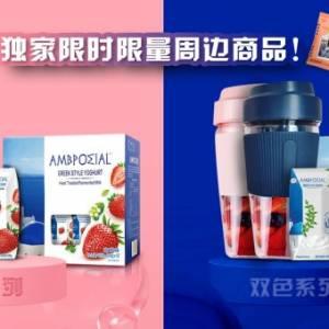 🔥安慕希独家限量周边-便携式果汁机‼️有少女心的粉红色💕 / 适合职场的深蓝色💙
