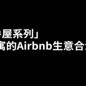 《「房屋系列」公寓的Airbnb生意合法吗?》法律GPS