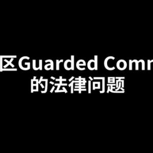 《保安社区Guarded Community的法律问题》法律GPS