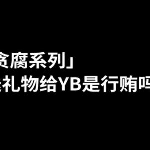 《「贪腐系列」送礼物给YB是行贿吗?》法律GPS