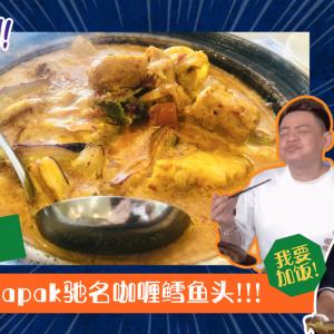 【又一间饭店】KL Setapak 驰名咖喱鱼头!!! 它竟然用鳕鱼头!