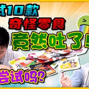 10款奇怪的中国零食 | 吃那几样,就吐那几样! | Fun转