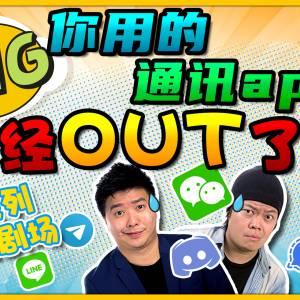 你还在用WhatsApp,WeChat,Line啊? | 你用的通讯app已经OUT了?! |  全新系列 Fun转剧场
