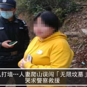 山中鬼打墙…人妻爬山误闯「无限坟墓」出不去 哭求警察救援
