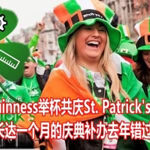 Guinness举杯共庆St. Patrick's 节  粉丝可趁着长达一个月的庆典补办去年错过的庆祝活动。