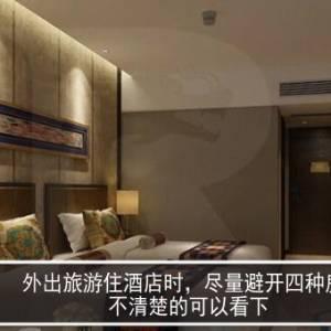 外出旅游住酒店时,尽量避开四种房间,不清楚的可以看下