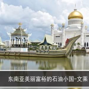东南亚美丽富裕的石油小国-文莱