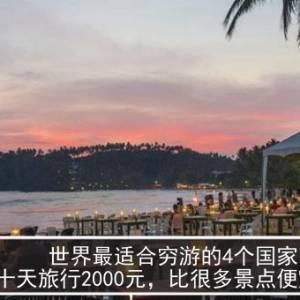 世界最适合穷游的4个国家,十天旅行2000元,比很多景点便宜