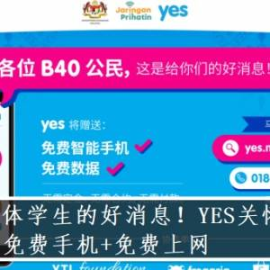 B40群体学生的好消息!YES关怀计划让你获得免费手机+免费上网