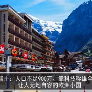 瑞士:人口不足900万、靠科技称雄全球,让人无地自容的欧洲小国
