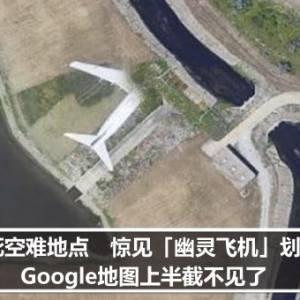 273死空难地点 惊见「幽灵飞机」划过!Google地图上半截不见了