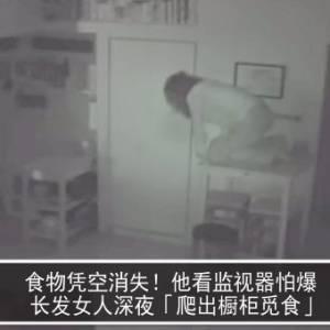 食物凭空消失!他看监视器怕爆 长发女人深夜「爬出橱柜觅食」