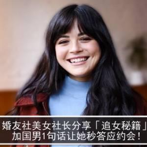 婚友社美女社长分享「追女秘籍」 加国男1句话让她秒答应约会!