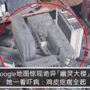 Google地图惊现诡异「幽灵大楼」 她一看吓疯:鸡皮疙瘩全起
