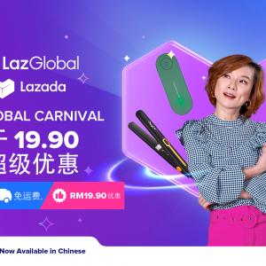 Lazada 应用程序现已支持中文语言  6.18 全球嘉年华促销前夕推出中文版