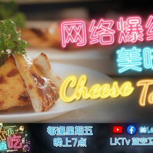 网络爆红的起司烤面包   如何简单烘烤出特别的 Cheese Toast  《大小通吃》S1第二集