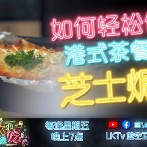 如何简单做出港式午餐肉焗饭 Cheese Baked Rice  《大小通吃》S1第三集