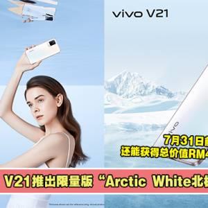 "vivo V21限量版超美""Arctic White北极白""配色! 7月31日前购买,获得总价值 RM445 的独家礼品!"
