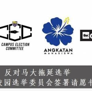 反对马大拖延选举,马大校园选举委员会签署请愿书