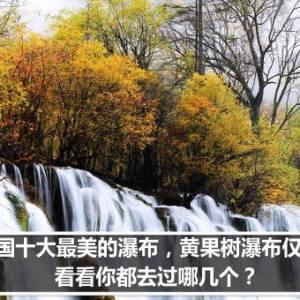 中国十大最美的瀑布,黄果树瀑布仅排第4,看看你都去过哪几个?