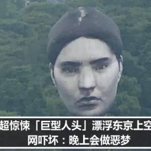 超惊悚「巨型人头」漂浮东京上空! 网吓坏:晚上会做恶梦