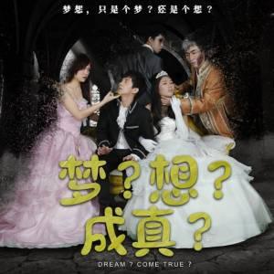 马来西亚师生自拍影片《梦?想?成真?》7月31日YouTube上映