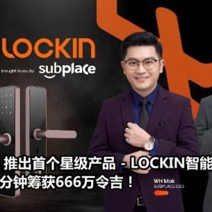 SUBPLACE 推出首个星级产品 - LOCKIN智能锁,星级产品15分钟筹获666万令吉!