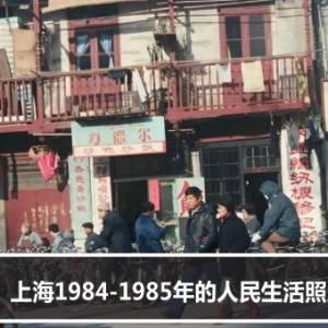 上海1984-1985年的人民生活照片