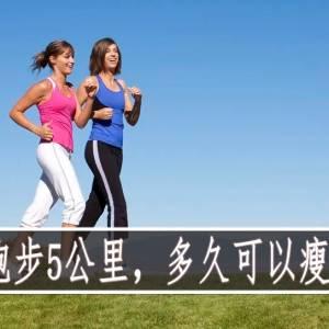 每天跑步5公里,多久可以瘦下来?