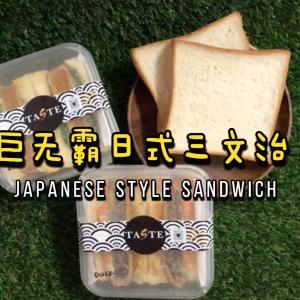 优惠篇:Taste By Bert 全城热卖日式巨无霸三文治❗️