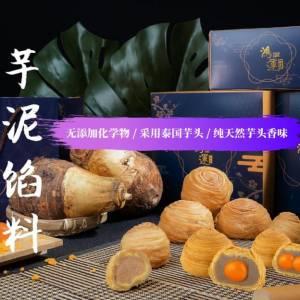 """巨无霸芋泥控的中秋 Yam Mooncake💜马来西亚第一家传统""""潮州芋泥月饼""""-鸿运!"""
