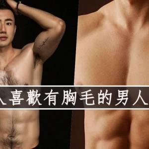 女人喜歡有胸毛的男人嗎?