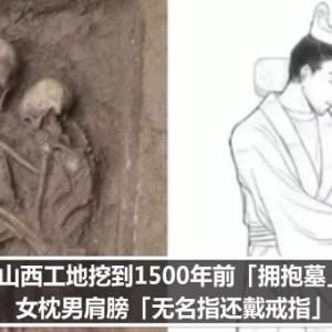 山西工地挖到1500年前「拥抱墓」 女枕男肩膀「无名指还戴戒指」