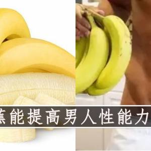 香蕉能提高男人性能力吗?