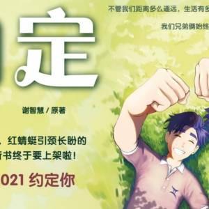 红蜻蜓推出国庆大优惠    新改编漫画《约定》825上架