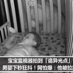 宝宝监视器拍到「诡异光点」 男婴下秒狂抖!网怕爆:他被拉脚 (内有影片)