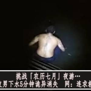挑战「农历七月」夜游…新加坡男下水5分钟诡异消失 网:连求救声都没