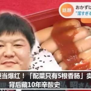 日本便当爆红!「配菜只有5根香肠」卖到缺货 背后藏10年辛酸史