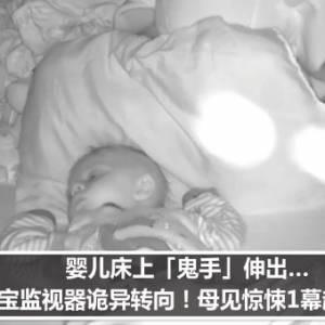 婴儿床上「鬼手」伸出…宝宝监视器诡异转向!母见惊悚1幕超毛