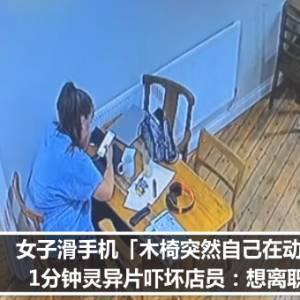 女子滑手机「木椅突然自己在动」 1分钟灵异片吓坏店员:想离职