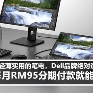 想找轻薄实用的笔电,Dell品牌绝对适合你!只需每月RM95分期付款就能带回家!