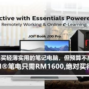 想买轻薄实用的笔记电脑,但预算不高?JOI®笔电只需RM1,600,绝对买得起!