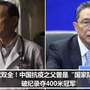 文武双全!中国抗疫之父曾是「国家队选手」 破纪录夺400米冠军