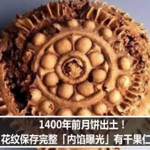 1400年前月饼出土!花纹保存完整「内馅曝光」有干果仁