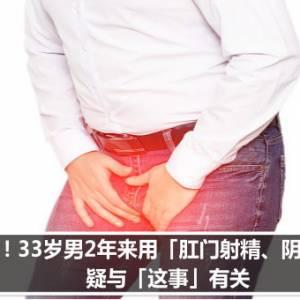 罕见!33岁男2年来用「肛门射精、阴茎排便」 疑与「这事」有关