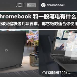 到底Chromebook 和一般笔电有什么区别?如果你只追求这几项要求,那它绝对适合你使用!