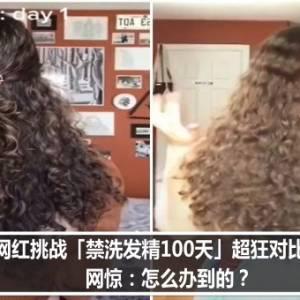 女网红挑战「禁洗发精100天」超狂对比照曝光 网惊:怎么办到的?