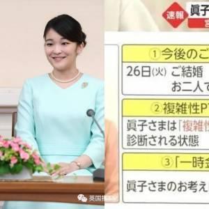 日本王室证实真子公主患精神疾病!本月将裸婚凤凰男:求求国民别骂了