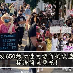 美国爆发650场女性大游行抗议堕胎法案,标语简直硬核!